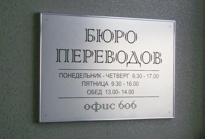 купить таблички на двери в Москве