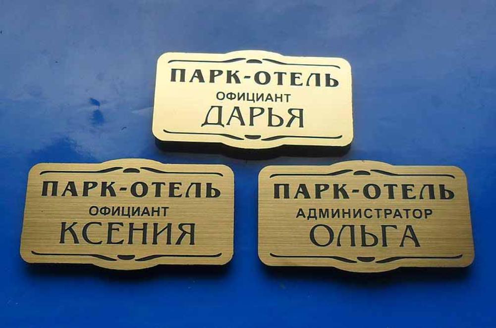 купить бейджики в Москве